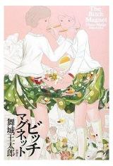 【第142回芥川賞候補】舞城王太郎『ビッチマグネット』 (新潮社)