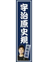 『TOKYO★1週間』(講談社)のとじ込み付録の『ロザン・合格祈願シール』