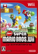 Wii用ソフト『NewスーパーマリオブラザーズWii』(任天堂)