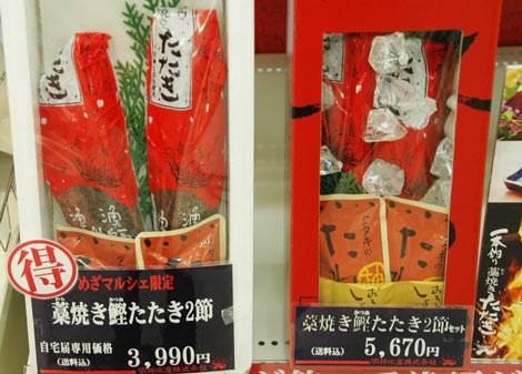 『龍馬伝』(NHK)で話題の高知県は、名物の「鰹たたき」の限定品も用意 (C)ORICON DD inc.