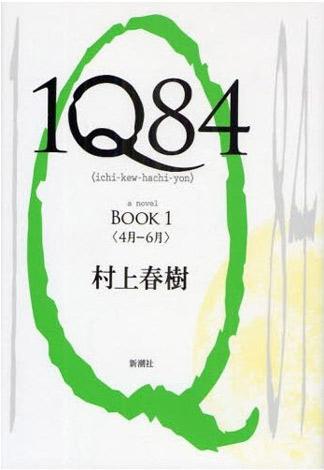 村上春樹著の『1Q84 BOOK1』(新潮社)