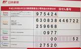 平成22年用お年玉付き年賀はがき当せん番号 (C)ORICON DD inc.