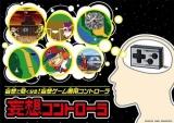 『妄想コントローラ』のイメージビジュアル