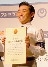 『フレッツ光』の新シンボルキャラクターに起用されたアリtoキリギリスの石井正則 (C)ORICON DD inc.