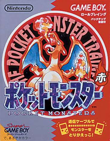 『ポケットモンスター 赤』のパッケージ
