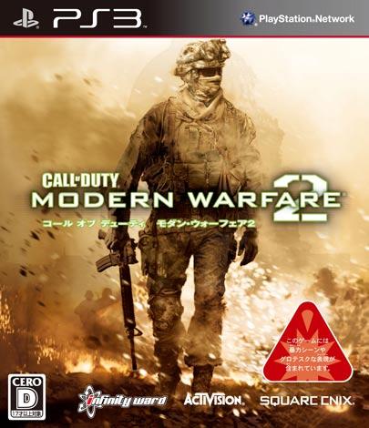 2009年日米英ゲームランキング1位『コール オブ デューティー モダン・ウォーフェア2』(写真はPS3版)