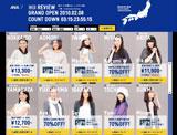 """47人の""""ご当地美人""""が登場するキャンペーンサイト『旅割 REVIEW』"""