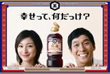 明石家さんまと広末涼子が出演している『キッコーマン 特選 丸大豆しょうゆ』新CM