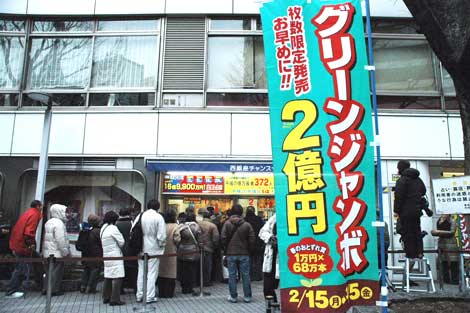西銀座チャンスセンターには早朝から宝くじを買い求める人の列が見られた(C)ORICON DD inc.