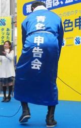 『青色申告会 確定申告スタートキャンペーン』の1日広報部長を務めたアントキの猪木 (C)ORICON DD inc.