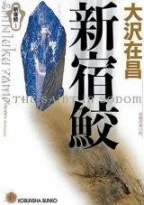 シリーズ最新作が初のWeb連載となる、大沢在昌氏の人気小説『新宿鮫』(写真は1作目)