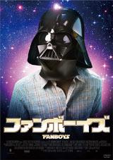 『スター・ウォーズ』ファンの熱意で日本公開が実現する映画『ファンボーイズ』日本版ポスター