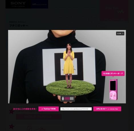 AR(拡張現実)技術を使ったWebコンテンツ『プチガッキー』