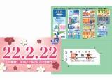 「平成22年2月22日」を記念して発売された、JR西日本の記念入場券