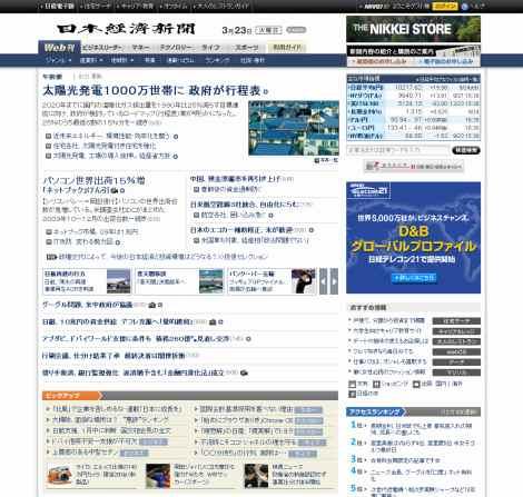 3月23日よりスタートする『日本経済新聞 電子版』