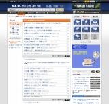 3月23日よりスタートする『日本経済新聞 電子版』の「自動収集」機能