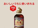 『キッコーマン 特選 丸大豆しょうゆ』新CM