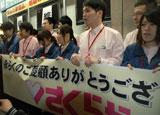 横断幕で最後の感謝【さくらや新宿東口ホビー館】 (C)ORICON DD inc.