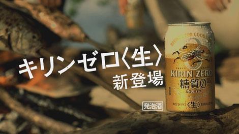 『キリンゼロ<生>』CM
