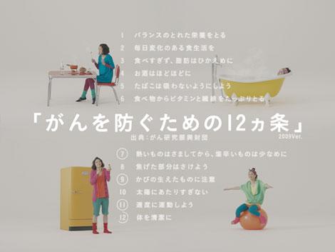 『がん保険Believe<ビリーブ>』CMでは「ガンを防ぐための12ヵ条」を上野樹里が紹介する