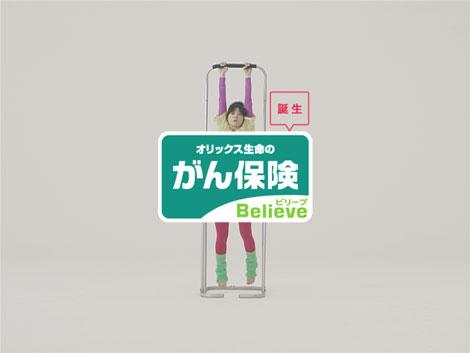 ぶら下がり健康機でコミカルな姿を披露する上野樹里/『がん保険Believe<ビリーブ>』CM