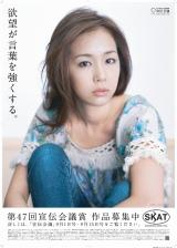 今回ポスターモデルには集英社主催「グラビアJAPAN」グランプリ受賞者のグラビアアイドル・松岡音々を起用