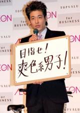 イオンのプライベートブランド『トップバリュー』の新CM発表会に出席した佐藤隆太 (C)ORICON DD inc.