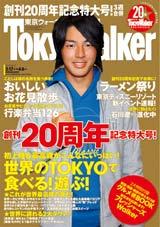 『東京ウォーカー』ら5誌の表紙に石川遼選手が登場!(写真は『東京ウォーカー』の表紙)
