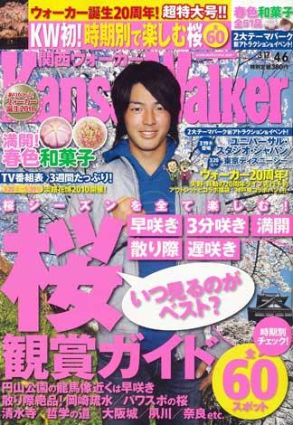 『東京ウォーカー』ら5誌の表紙に石川遼選手が登場!(写真は『関西ウォーカー』の表紙)