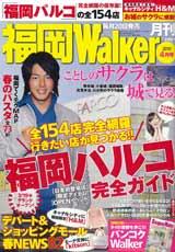 『福岡ウォーカー』