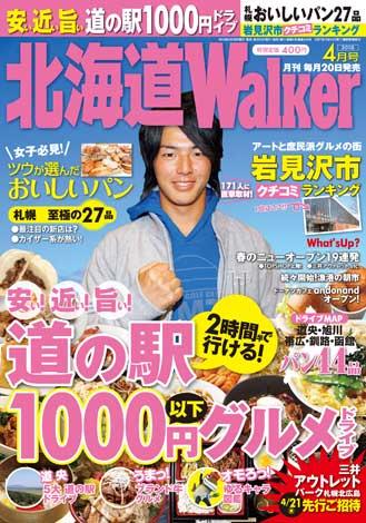 『東京ウォーカー』ら5誌の表紙に石川遼選手が登場!(写真は『北海道ウォーカー』の表紙)