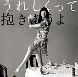 YUKIの通算5枚目のオリジナルアルバム『うれしくって抱きあうよ』