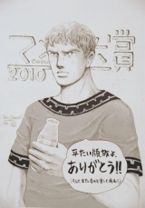 大賞を受賞したヤマザキ氏が同賞のために描いた原稿