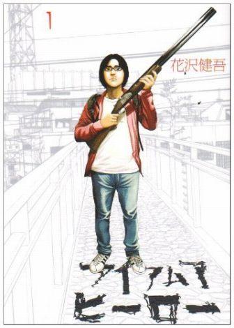 『アイアムアヒーロー』花沢健吾