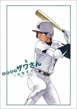 『高校球児 ザワさん』三島衛里子