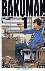 『バクマン。』大場つぐみ・小畑健