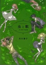 『虫と歌 市川春子短編集』市川春子