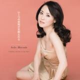 5月5日に発売される新曲「いくつの夜明けを数えたら」(初回限定盤)