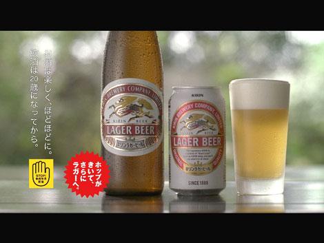 菅原文太、江口洋介、黒谷友香が出演する『キリンラガービール』新CM