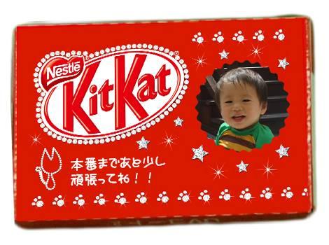 ネスレ日本の『チョコラボ キットカット』