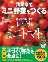 講談社が種苗メーカー「サカタのタネ」と手を組んで発売する栽培キット付きムック『我が家でミニ野菜をつくる1 ミニトマト』