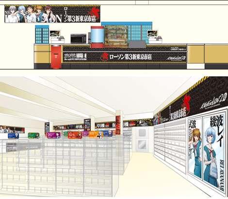 キャンペーン中、ヱヴァンゲリヲンのフラッグシップ店として装飾を施す箱根仙石原の店舗