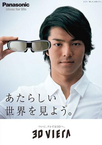 「3D VIERA」のイメージキャラクターを務める石川遼選手