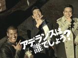 (左から)新庄剛志、高嶋政宏、八嶋智人が出演している新CM
