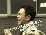 新庄を必死の形相で追いかける八嶋智人/『アデランス』新CM