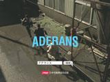 新庄剛志と高嶋政宏、八嶋智人が出演する『アデランス』新CM