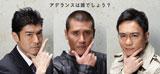 誰が「アデランス」なのか!? 『アデランス』新CMに出演する(左から)高嶋政宏、新庄剛志、八嶋智人