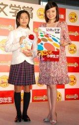 第四回『12歳の文学賞』で大賞を受賞した宮井紅於さん(左)とベッキー (C)ORICON DD inc.