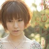 「桜ひらり」ジャケット写真