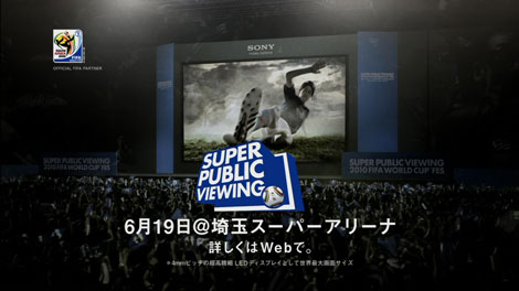 内田篤人選手が出演しているソニー「JAPAN SURPRISE. 世界は驚きを待っている。」キャンペーンCM